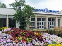 Санаторий Металлург Ессентуки